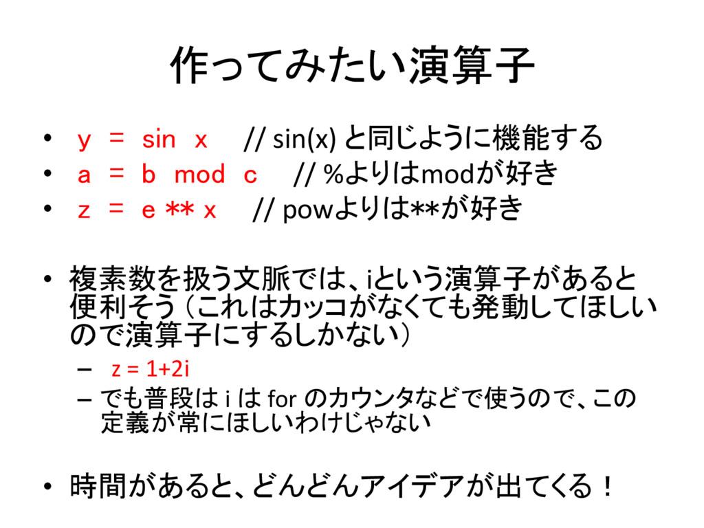 作ってみたい演算子 • y = sin x // sin(x) と同じように機能する • a ...