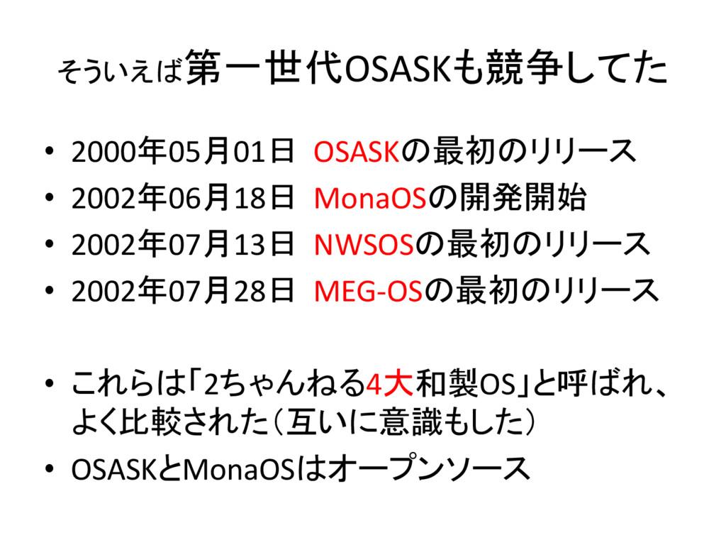 そういえば第一世代OSASKも競争してた • 2000年05月01日 OSASKの最初のリリー...