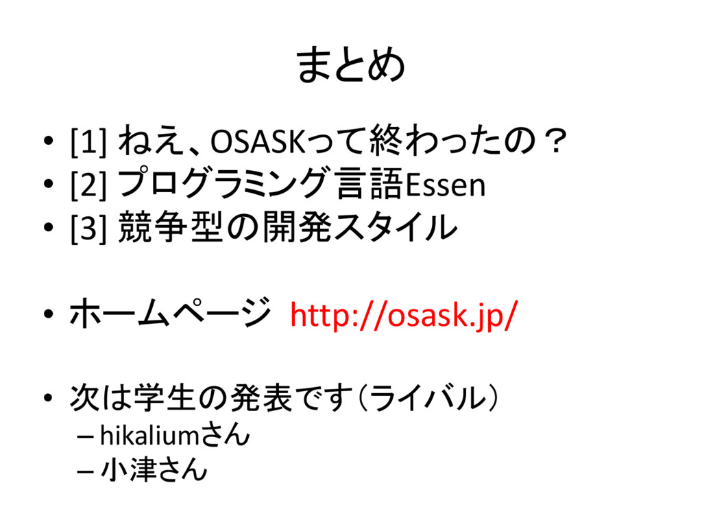 まとめ • [1] ねえ、OSASKって終わったの? • [2] プログラミング言語Essen...