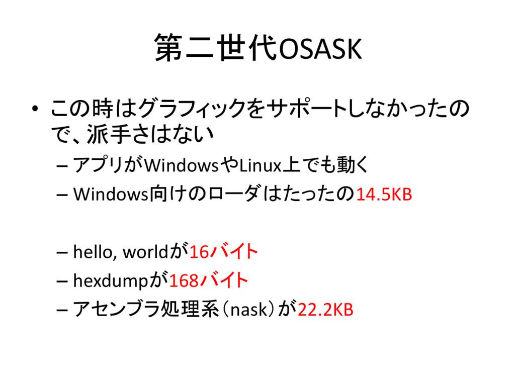 第二世代OSASK • この時はグラフィックをサポートしなかったの で、派手さはない – アプ...