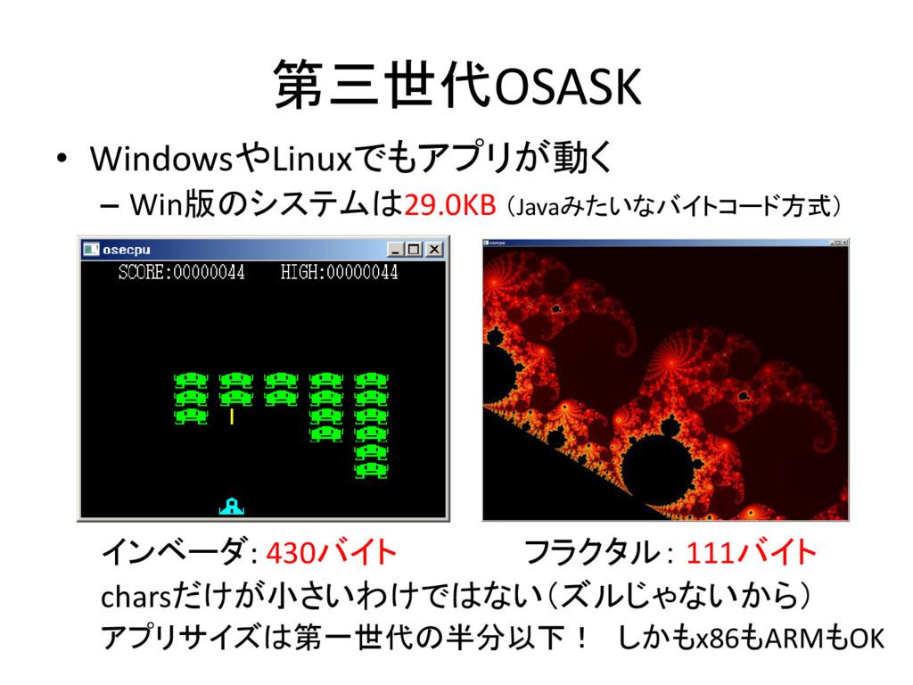 第三世代OSASK • WindowsやLinuxでもアプリが動く – Win版のシステムは2...