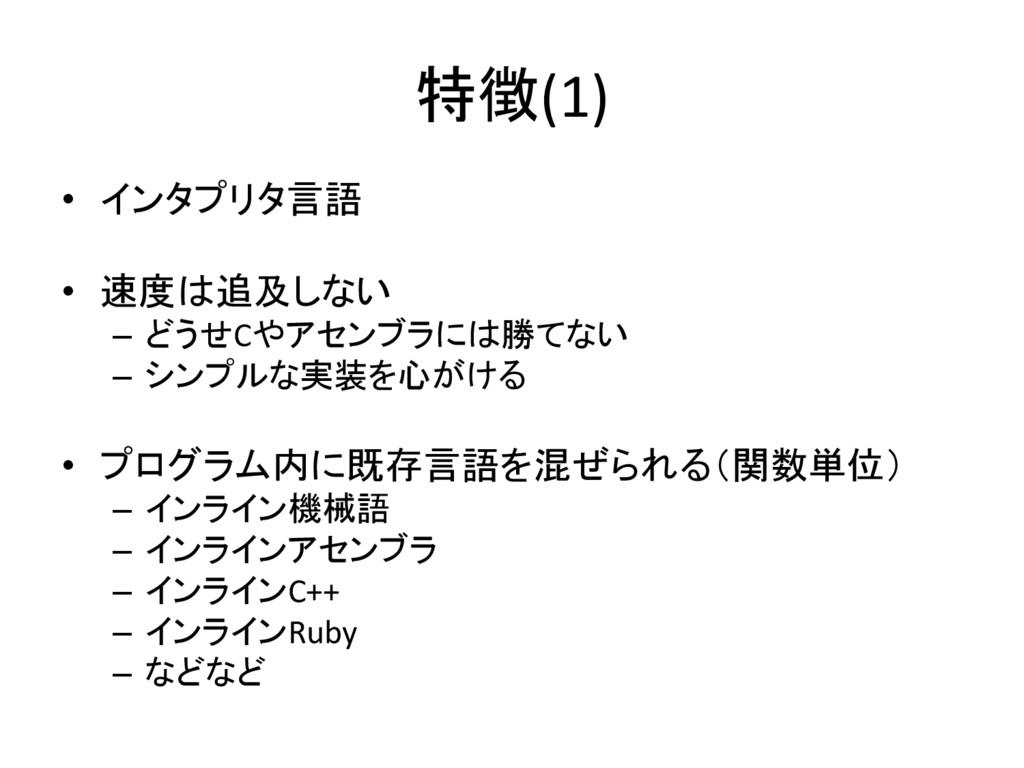 特徴(1) • インタプリタ言語 • 速度は追及しない – どうせCやアセンブラには勝てない ...
