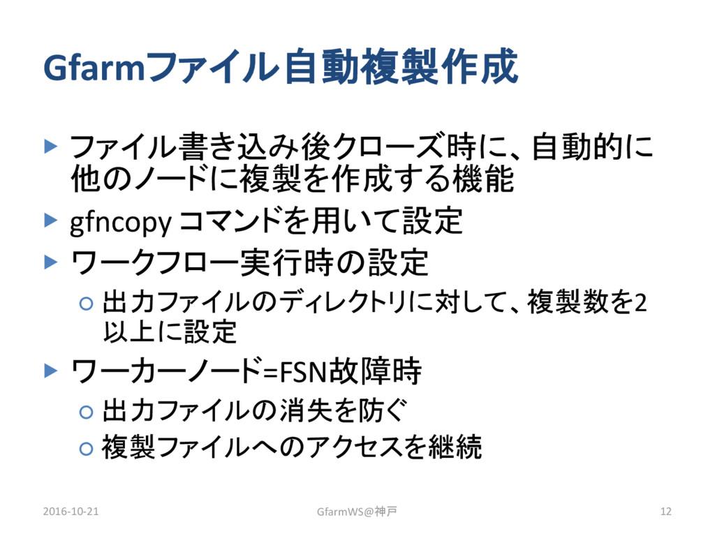 Gfarmファイル自動複製作成 ▶ ファイル書き込み後クローズ時に、自動的に 他のノードに複製...