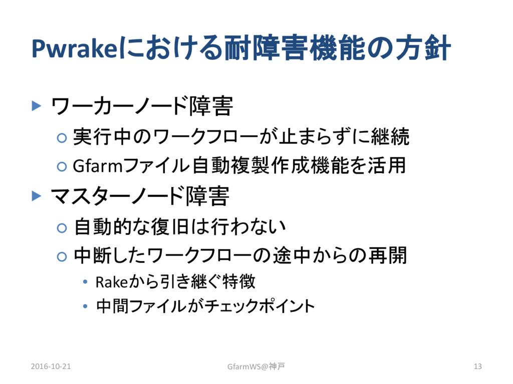 Pwrakeにおける耐障害機能の方針 ▶ ワーカーノード障害 ○ 実行中のワークフローが止まら...