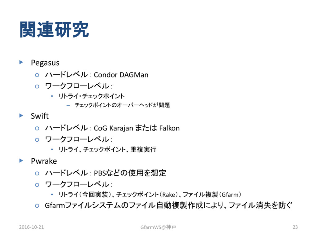 関連研究 ▶ Pegasus ○ ハードレベル: Condor DAGMan ○ ワークフロー...