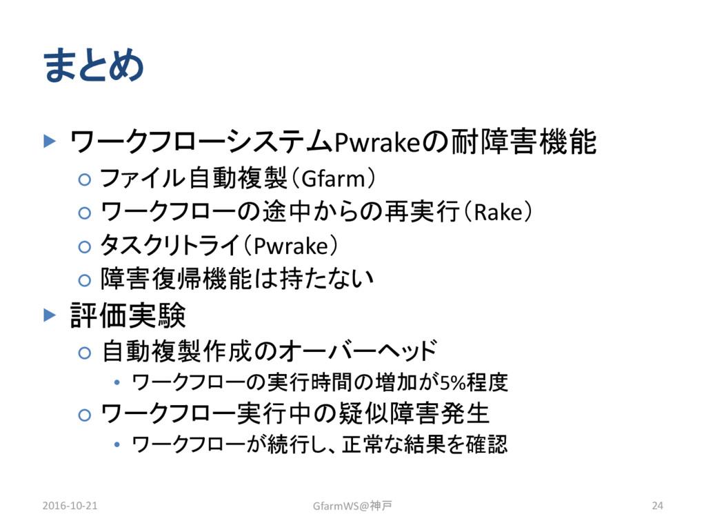 まとめ ▶ ワークフローシステムPwrakeの耐障害機能 ○ ファイル自動複製(Gfarm) ...