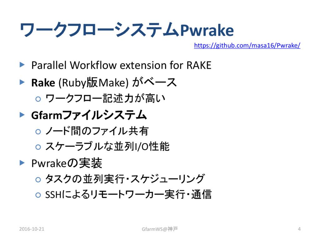 ワークフローシステムPwrake ▶ Parallel Workflow extension ...