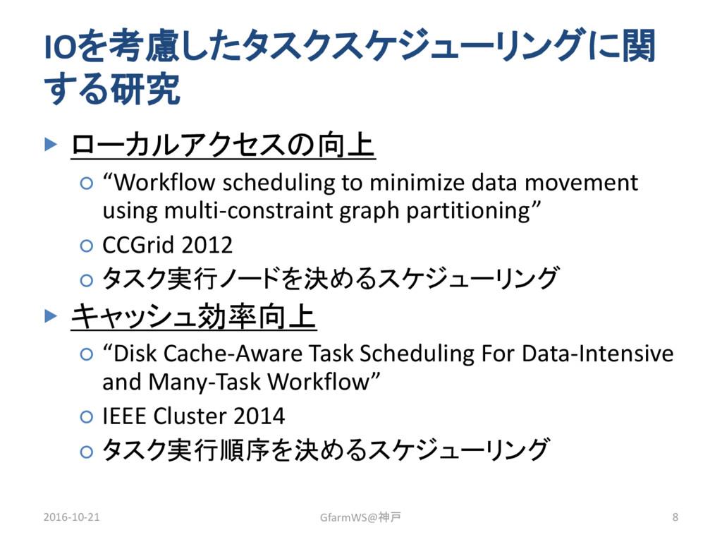 """IOを考慮したタスクスケジューリングに関 する研究 ▶ ローカルアクセスの向上 ○ """"Work..."""