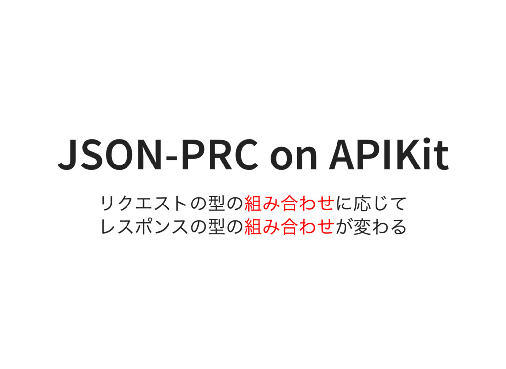 JSON-PRC on APIKit リクエストの型の組み合わせに応じて レスポンスの型の組み...