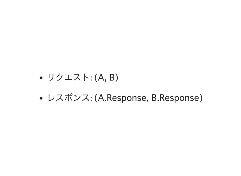 リクエスト: レスポンス: