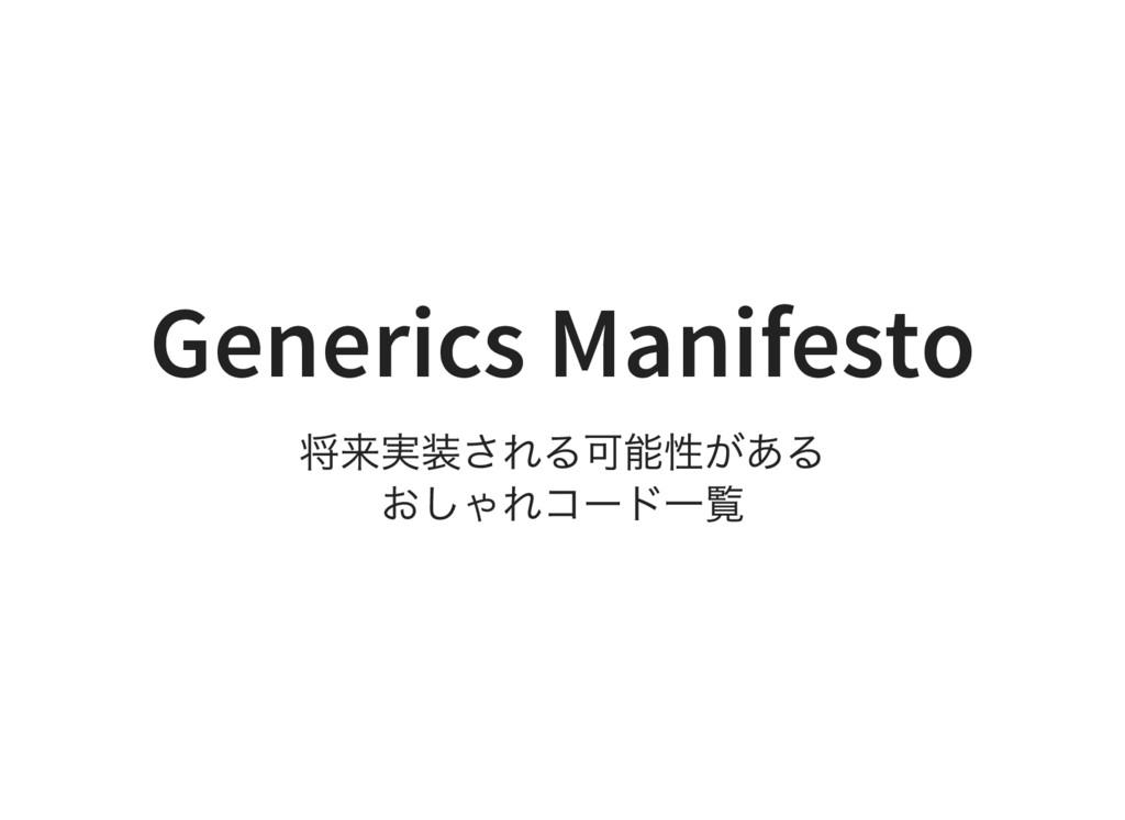 Generics Manifesto 将来実装される可能性がある おしゃれコー ド一覧