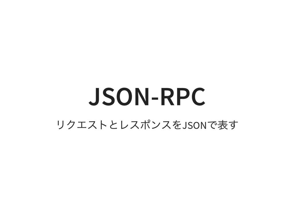 JSON-RPC リクエストとレスポンスをJSON で表す