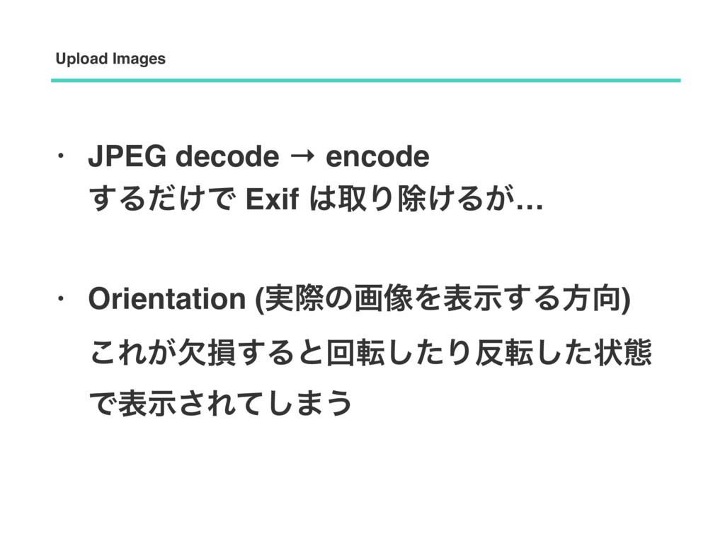 • JPEG decode → encode ͢Δ͚ͩͰ Exif औΓআ͚Δ͕… • O...