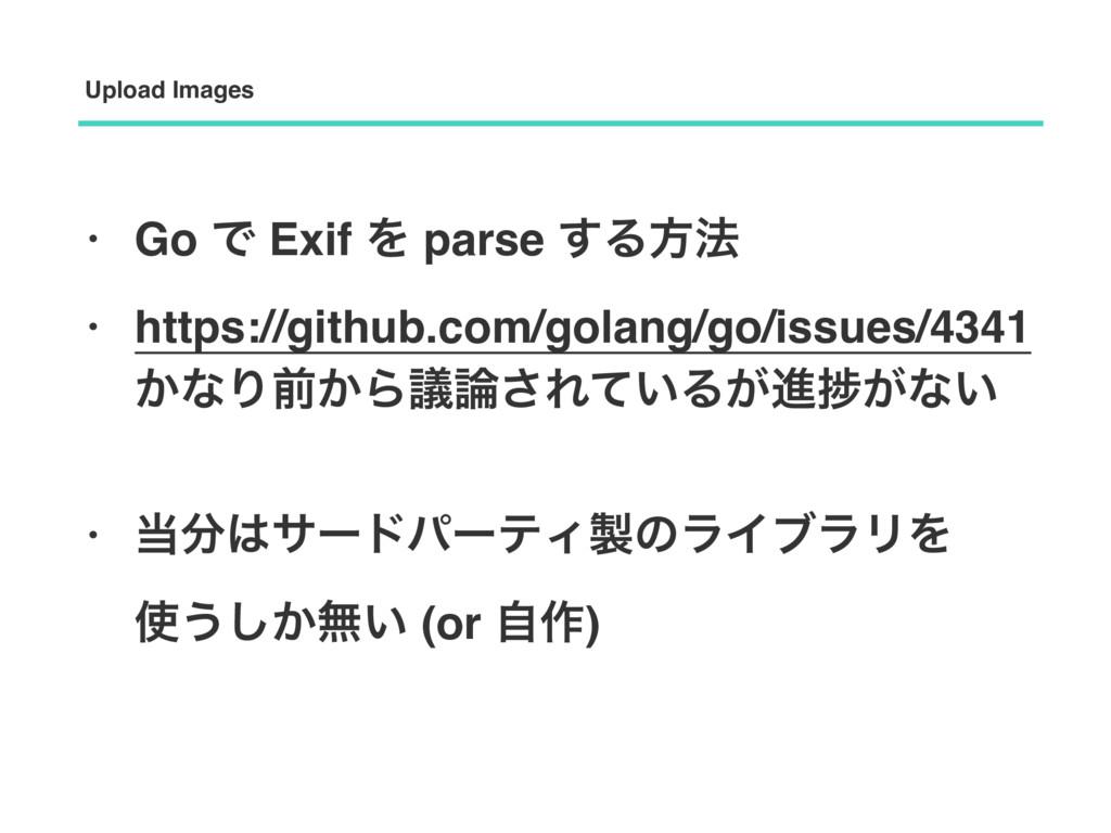 • Go Ͱ Exif Λ parse ͢Δํ๏ • https://github.com/g...