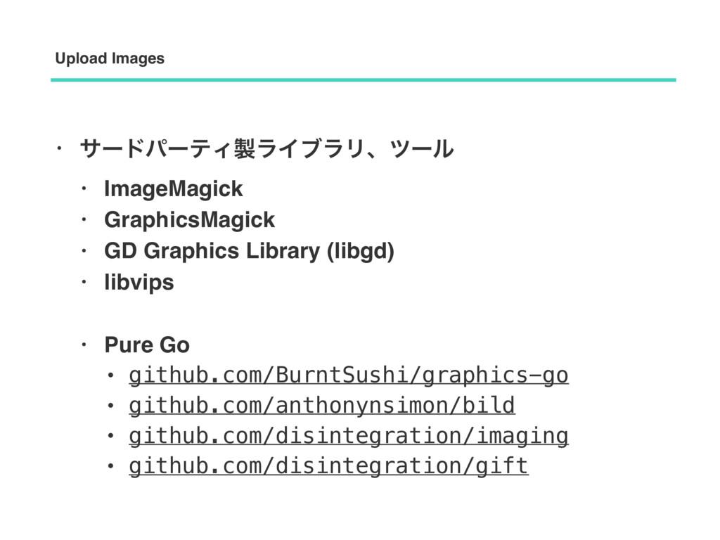 • αʔυύʔςΟϥΠϒϥϦɺπʔϧ • ImageMagick • GraphicsMag...