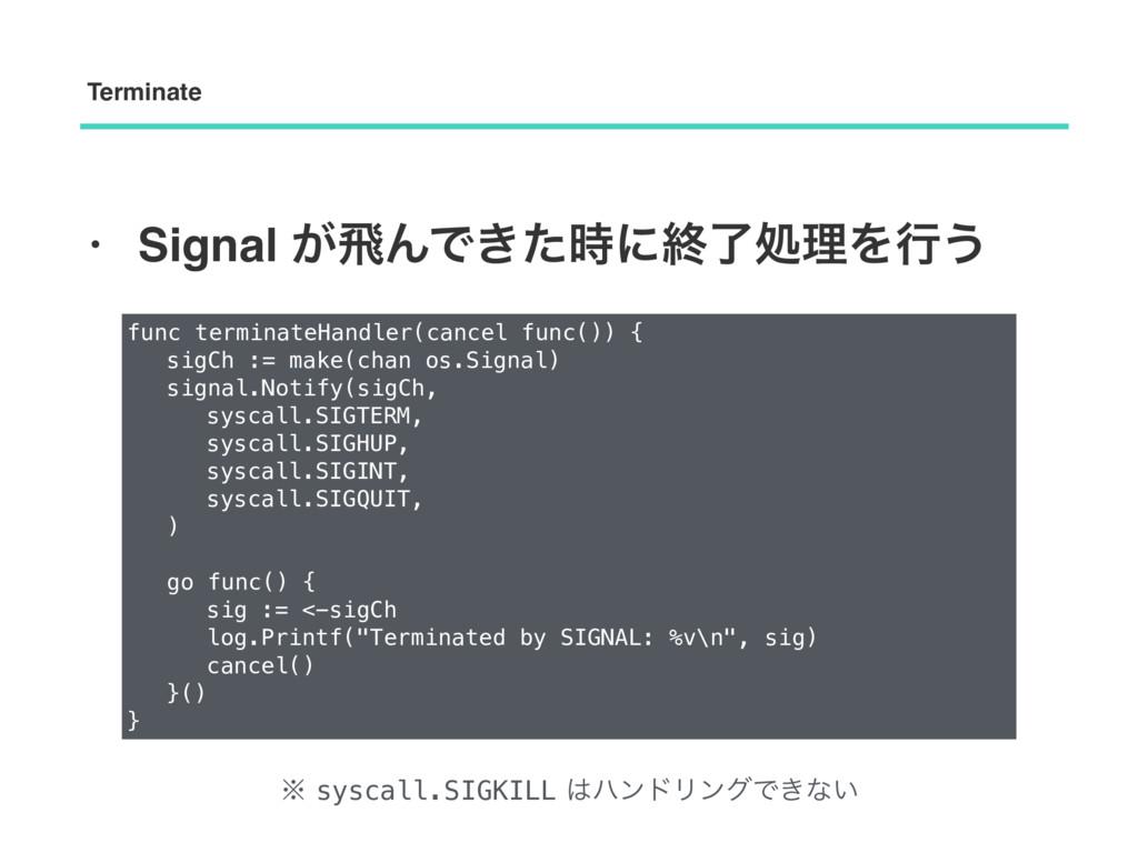 • Signal ͕ඈΜͰ͖ͨʹऴྃॲཧΛߦ͏ Terminate func termina...
