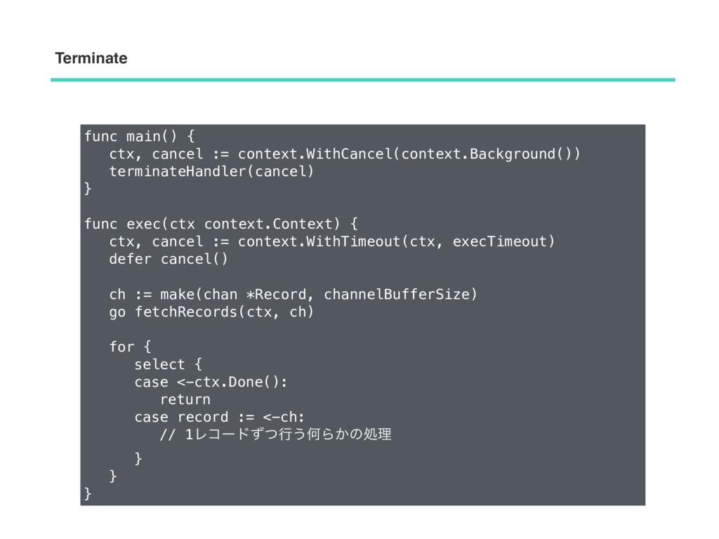 Terminate func main() { ctx, cancel := context....