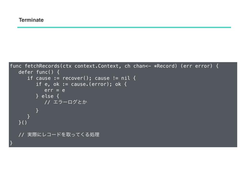 Terminate func fetchRecords(ctx context.Context...