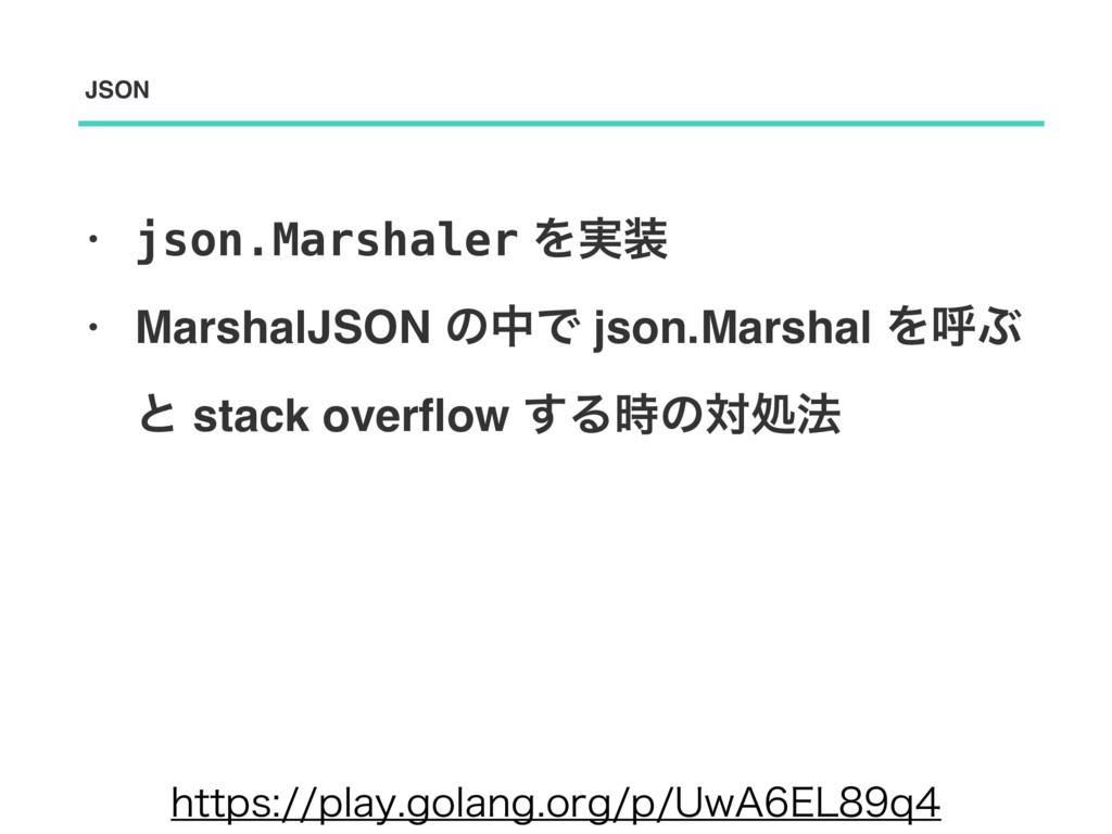 • json.Marshaler Λ࣮ • MarshalJSON ͷதͰ json.Mar...