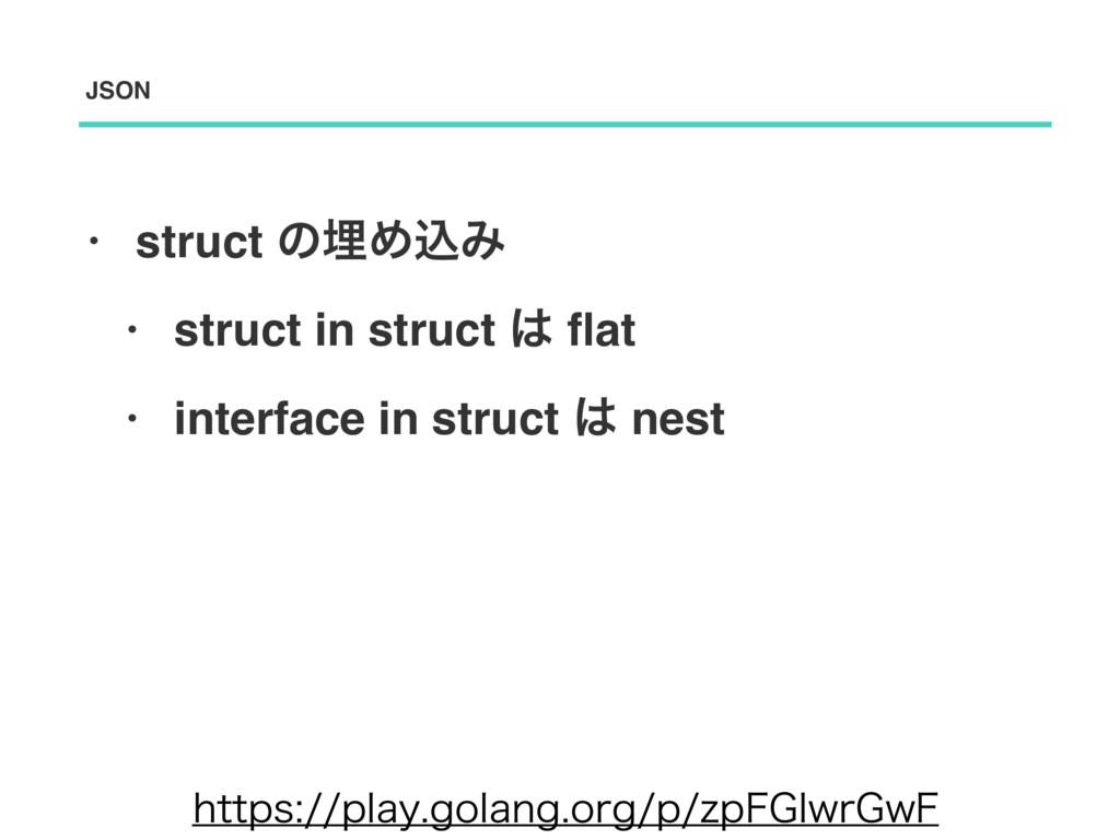 • struct ͷຒΊࠐΈ • struct in struct  flat • inter...