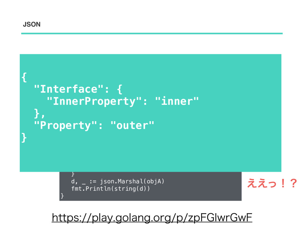 • struct in struct  flatten ͞ΕΔ • interface in ...