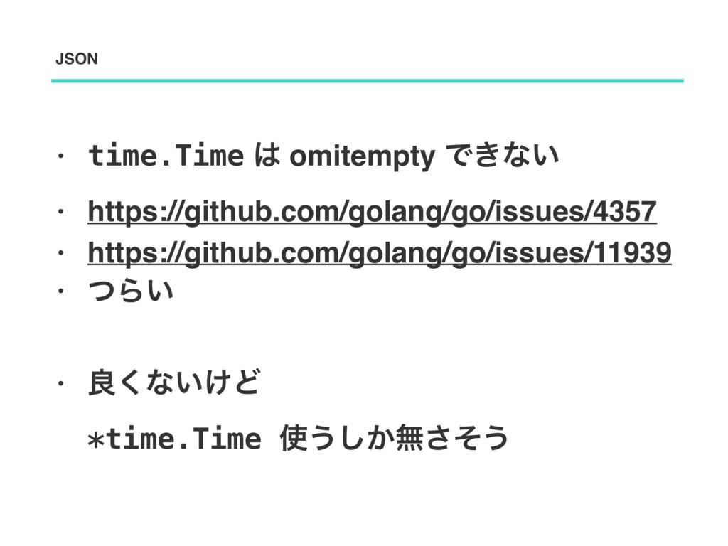• time.Time  omitempty Ͱ͖ͳ͍ • https://github.c...