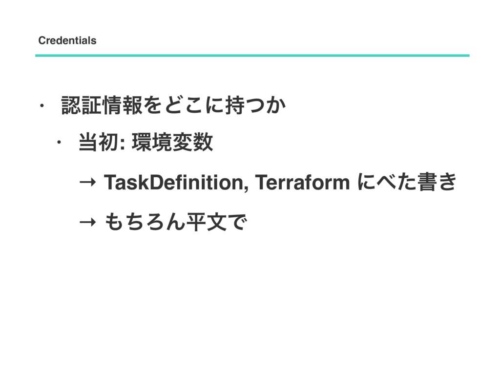 • ূใΛͲ͜ʹ͔ͭ • ॳ: ڥม → TaskDefinition, Terr...