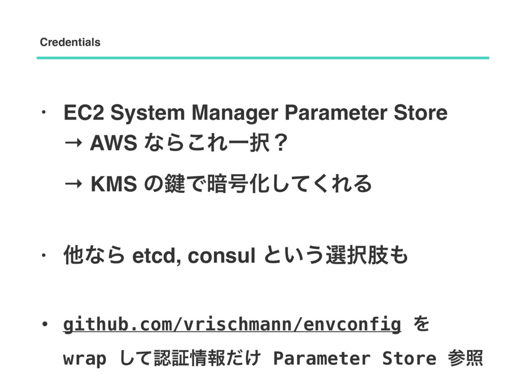 • EC2 System Manager Parameter Store → AWS ͳΒ͜...