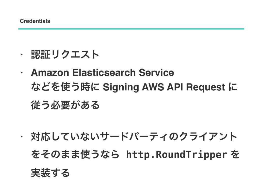 • ূϦΫΤετ • Amazon Elasticsearch Service ͳͲΛ͏...