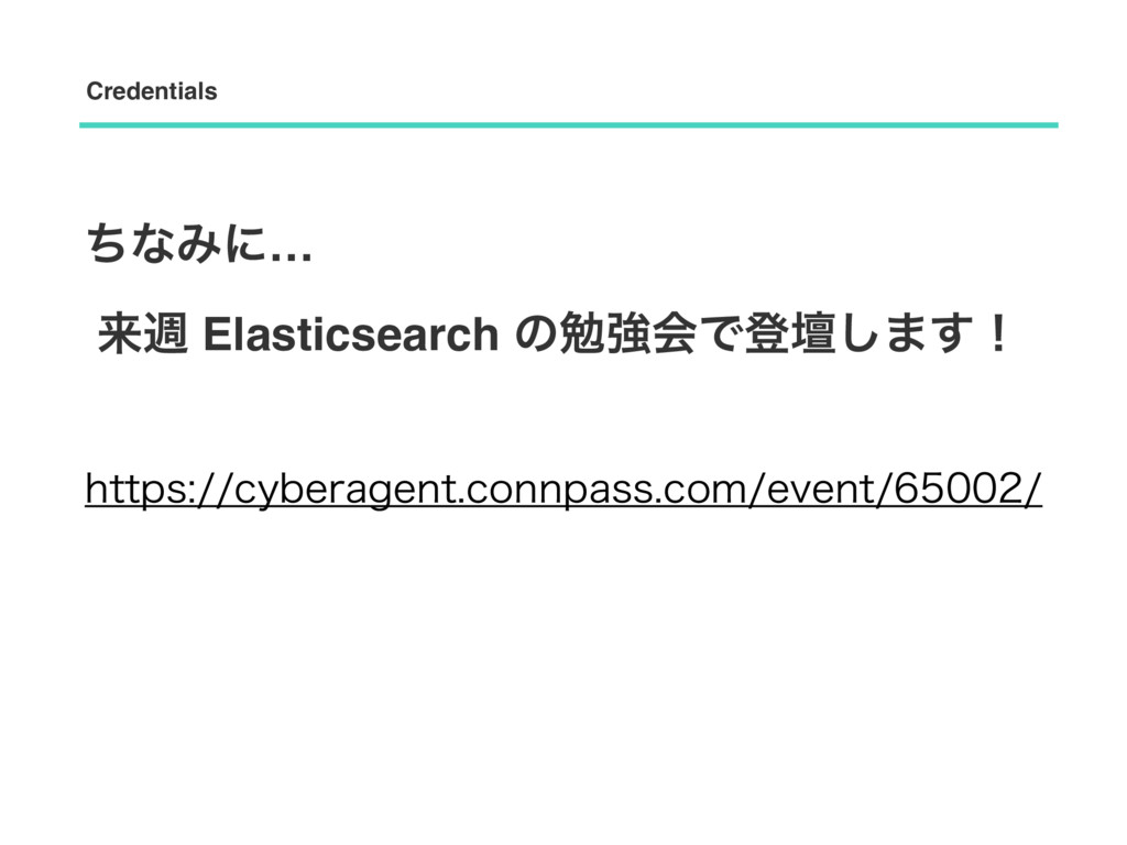 ͪͳΈʹ… དྷि Elasticsearch ͷษڧձͰొஃ͠·͢ʂ Credentials...