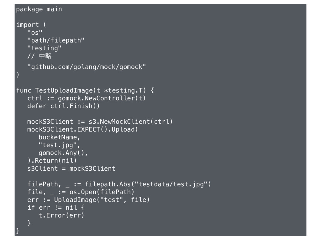 • gomock • interface Λݩʹ mock Λੜ • ಛʹͷΑ͏ͳ֎෦ͷঢ়...