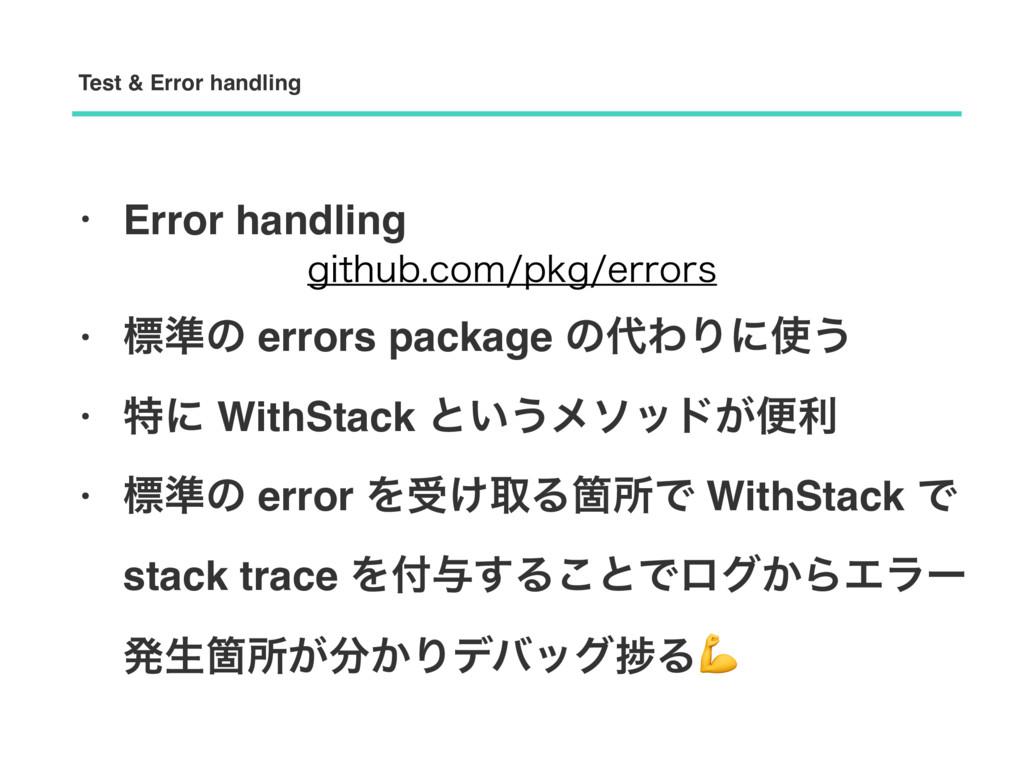 • Error handling • ඪ४ͷ errors package ͷΘΓʹ͏ •...