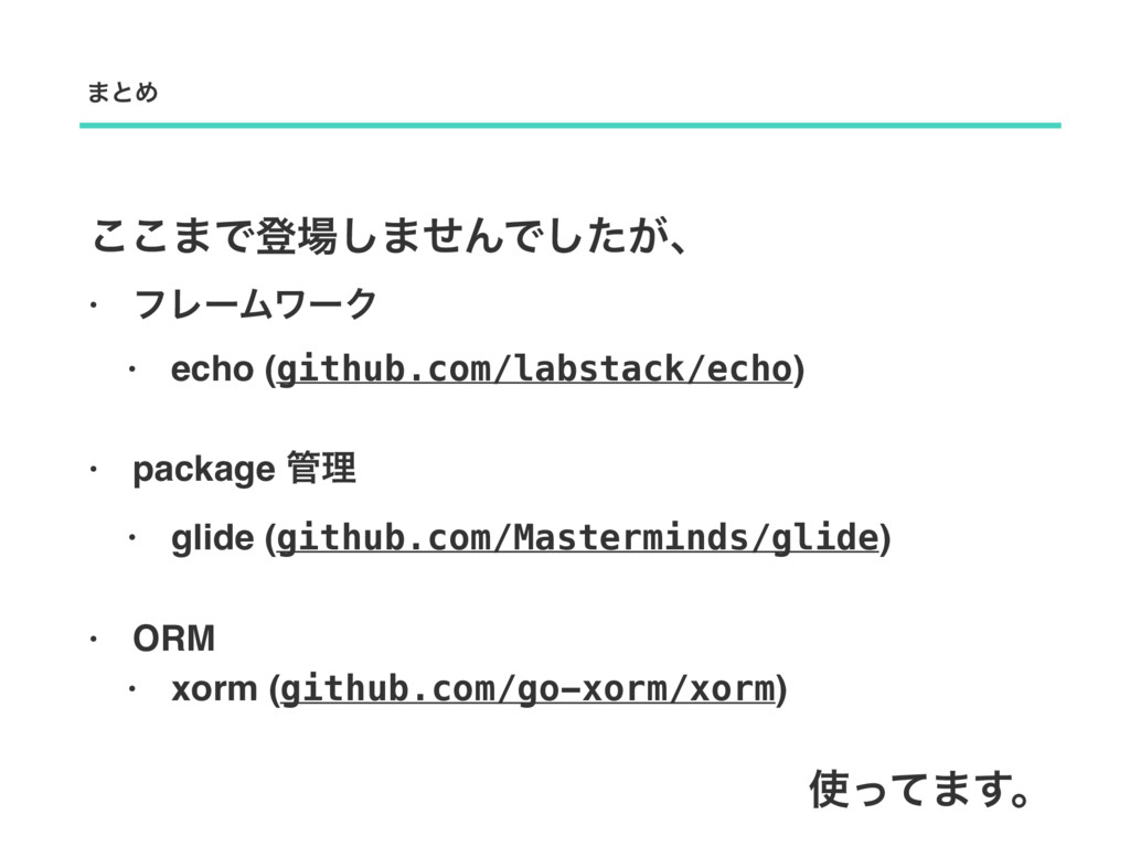 ͜͜·Ͱొ͠·ͤΜͰ͕ͨ͠ɺ • ϑϨʔϜϫʔΫ • echo (github.com/la...