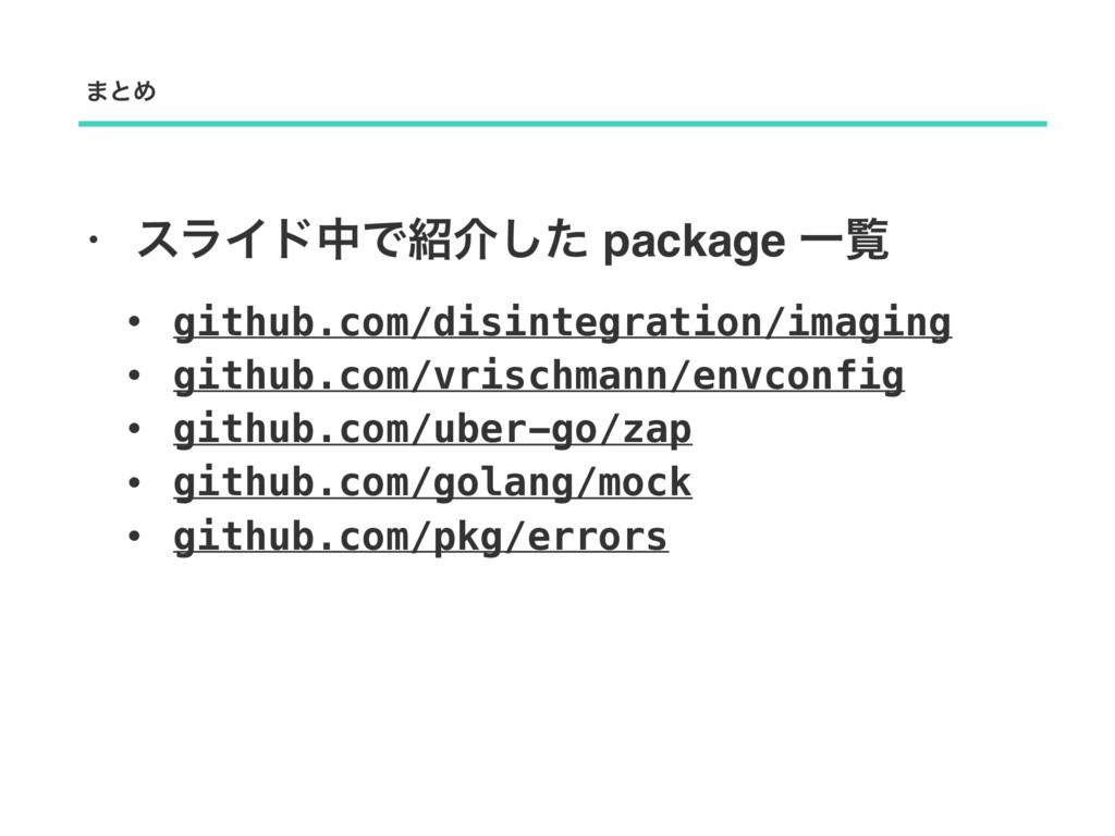 • εϥΠυதͰհͨ͠ package Ұཡ • github.com/disintegra...