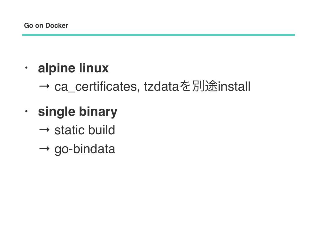 • alpine linux → ca_certificates, tzdataΛผ్inst...
