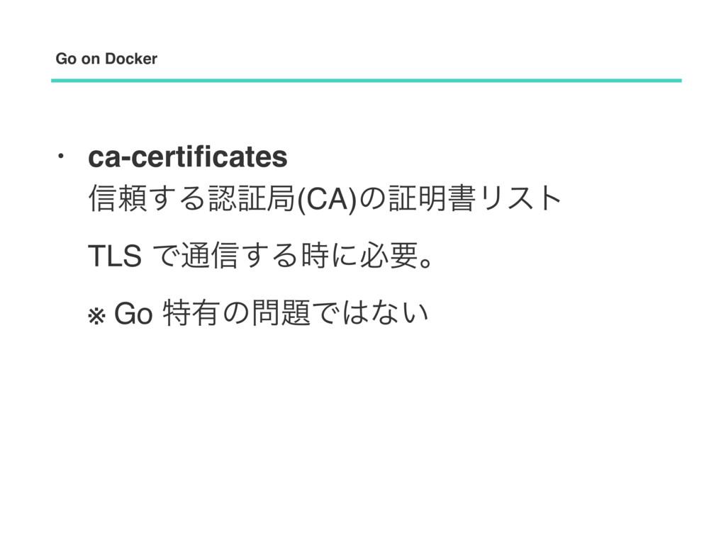 • ca-certificates ৴པ͢Δূہ(CA)ͷূ໌ॻϦετ TLS Ͱ௨৴͢Δ...