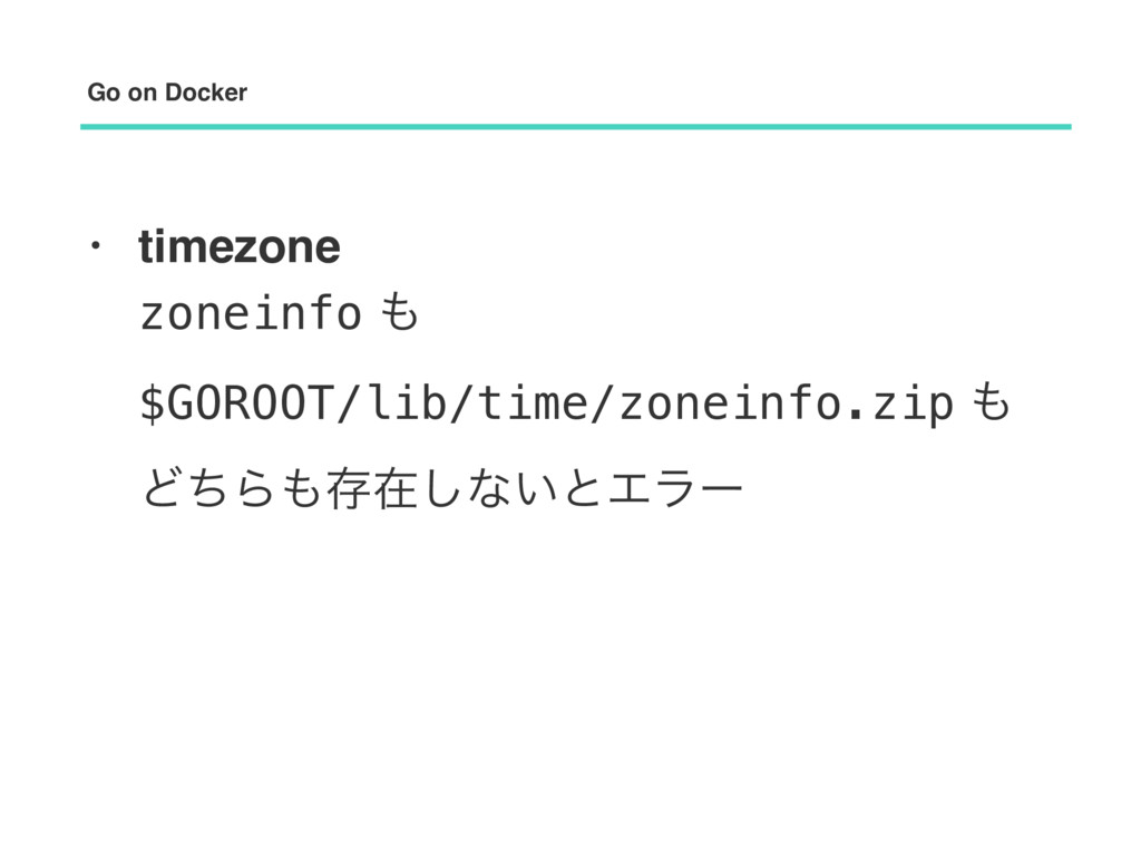 • timezone zoneinfo  $GOROOT/lib/time/zonein...