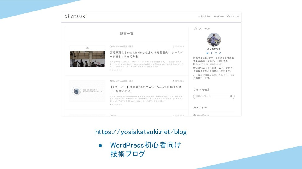 https://yosiakatsuki.net/blog ● WordPress初心者向け ...