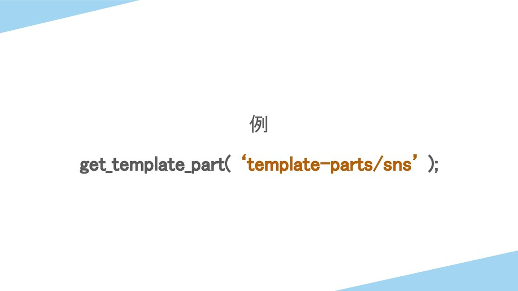 例 get_template_part( 'template-parts/sns' );