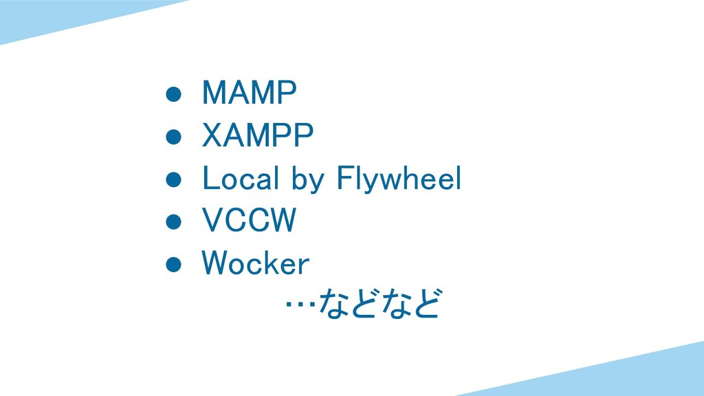 ● MAMP ● XAMPP ● Local by Flywheel ● VCCW ● Woc...