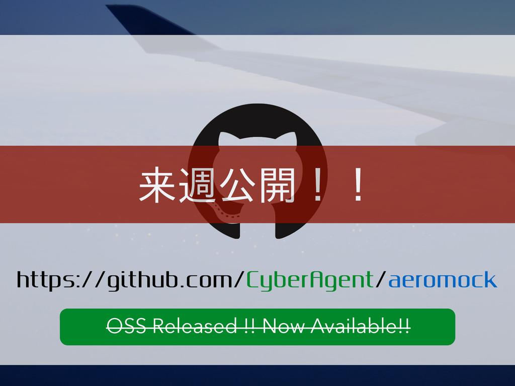 https://github.com/CyberAgent/aeromock OSS Rele...