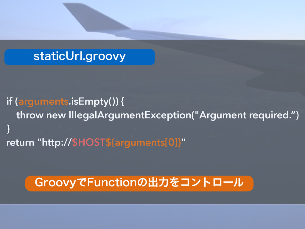 if (arguments.isEmpty()) { throw new IllegalArg...