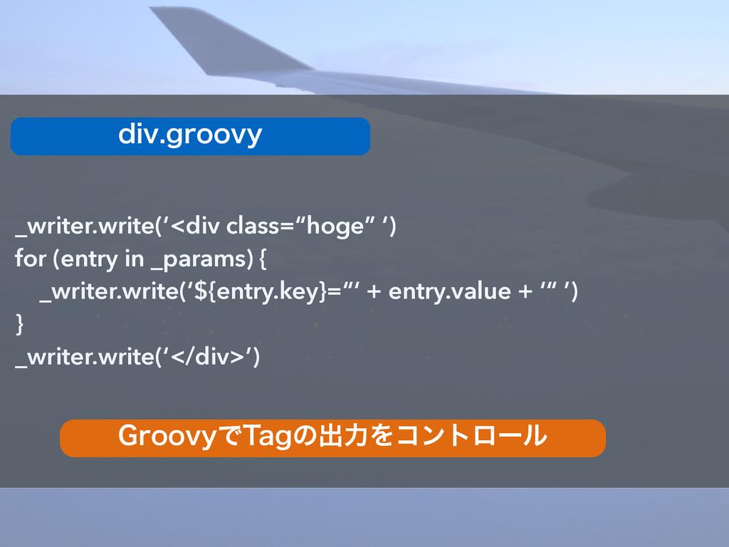 """_writer.write('<div class=""""hoge"""" ') for (entry ..."""