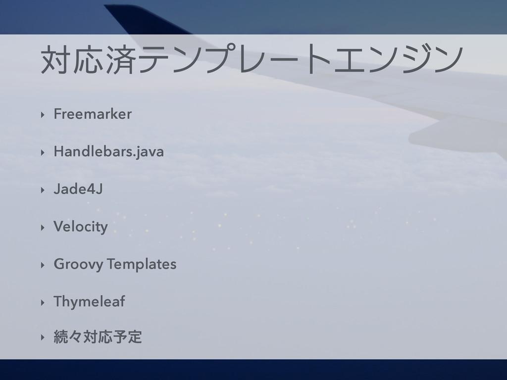 対応済テンプレートエンジン ‣ Freemarker ‣ Handlebars.java ‣ ...