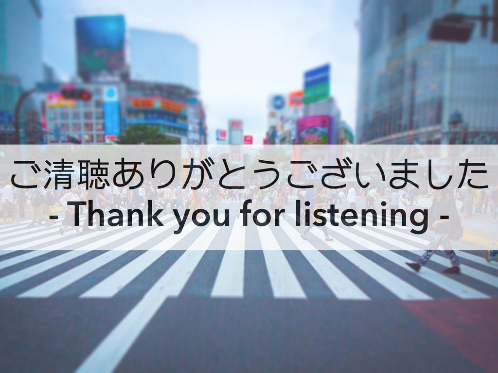 ご清聴ありがとうございました - Thank you for listening -