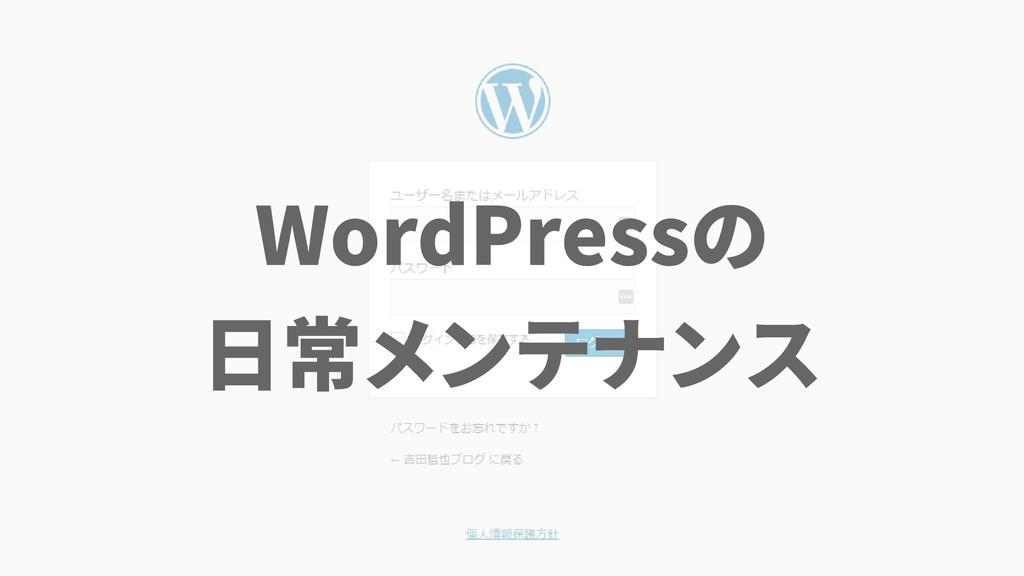 WordPressの 日常メンテナンス