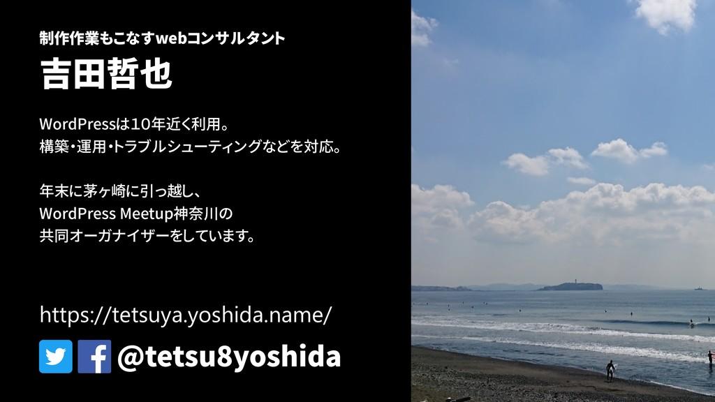 制作作業もこなすwebコンサルタント 吉田哲也 WordPressは10年近く利用。 構築・運...