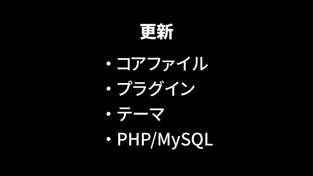 更新 ・ コアファイル ・ プラグイン ・ テーマ ・ PHP/MySQL