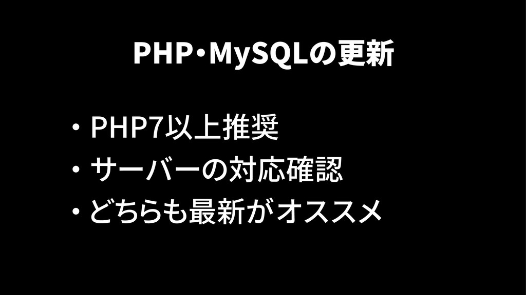 PHP・MySQLの更新 ・ PHP7以上推奨 ・ サーバーの対応確認 ・ どちらも最新がオス...