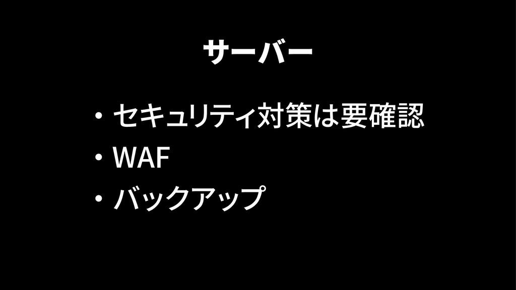 サーバー ・ セキュリティ対策は要確認 ・ WAF ・ バックアップ